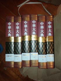 中华大典语言文字典音韵分典(全六册)