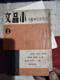中国新文学丛刊 小品文 民国35年出版!