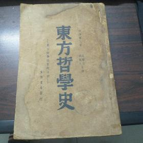 东方哲学史