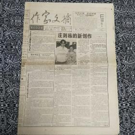 《作家文摘》(1995年11月24日)