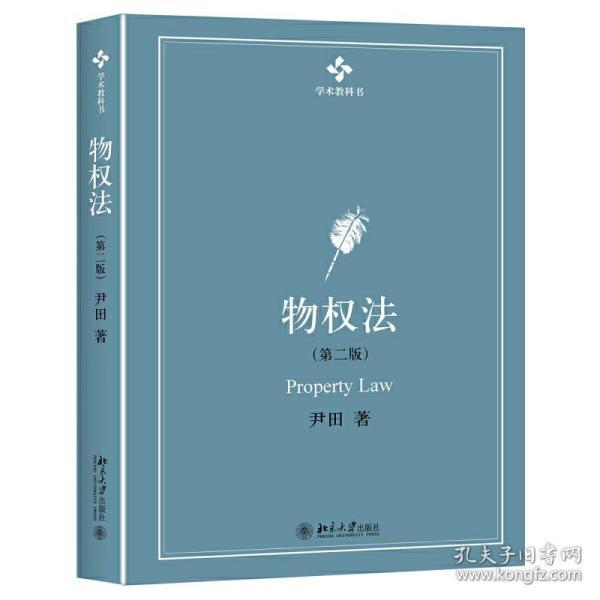物权法(第二版)