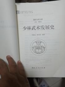 少林武术发展史