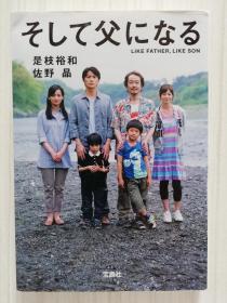 日文原版 そして父になる   是枝裕和