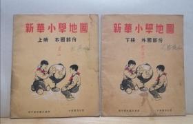 新华小学地图 上下册全(1953年初版)
