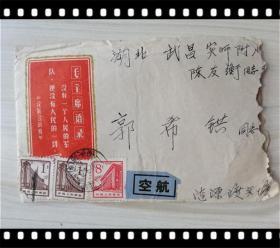 文革实寄封:有毛语录 有三张中国人民邮政邮票