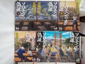 日文原版  ソロモンの伪証(1-6册全)  宫部みゆき