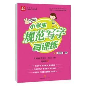小学生规范写字每课练(4下RJ) 谢昭然 9787545534412 天地出版社 正版图书