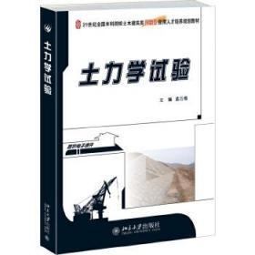 土力学试验(21世纪全国本科院校土木建筑类创新型应用人 孟云梅 主编 9787301256190 北京大学出版社  正版图书