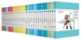 中国古典小说少年版全40册 正版现货 库存新书