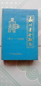 永川县金融志(1911—1988)
