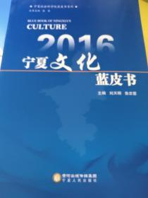2016宁夏文化蓝皮书