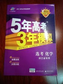 曲一线 2017 B版 5年高考3年模拟 高考化学(浙江专用)
