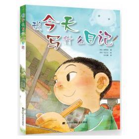 我今天写 什么日记 (韩)郑雪芽 著,许吉蓉 译 9787538185256 辽宁科学技术出版社 正版图书