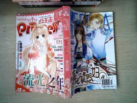 飞霞公主志2011.07上半月刊