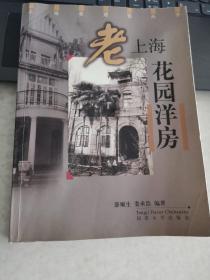 老上海花园洋房(一版一印,仅印3000册)