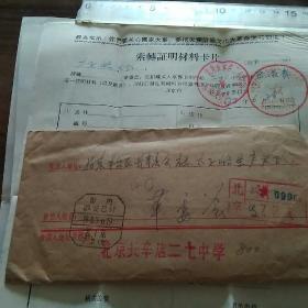 文革邮资己付实寄封,内带四张有语录档案材料。