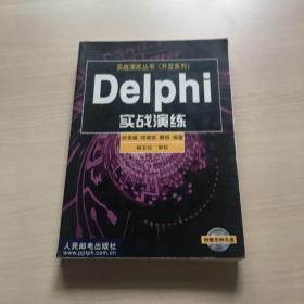 Delphi 实战演练(无光盘)