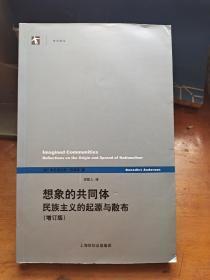 想象的共同体(增订版):民族主义的起源与散布
