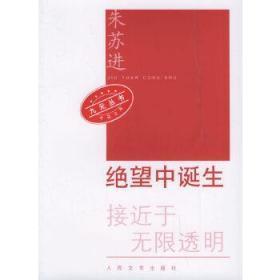 绝望中诞生:接近于无限透明/九元丛书 朱苏进 著 9787020053537 人民文学出版社 正版图书