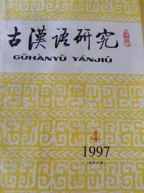 古汉语研究 2002年第4期