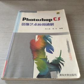 Photoshop CS影像艺术应用通解