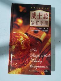 (现货)威士忌鉴赏手册:鉴赏与品味系列    9787532357949