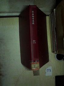 微生物学通报 2011 1-4
