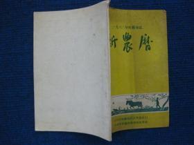 1963年忻县专区新农历