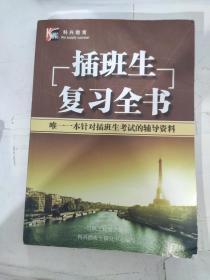 特价 插班生 复习全书 唯一一本针对插班生考试的辅导资料