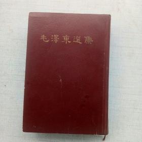 毛泽东选集(一卷本)[架----8]