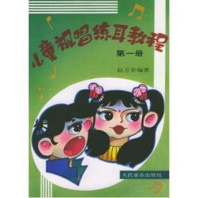【正版】儿童视唱练耳教程(1) 赵方幸  艺术