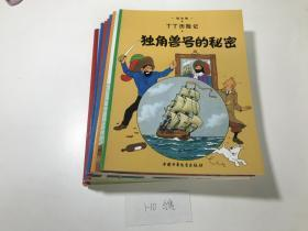 丁丁历险记(1-10册)