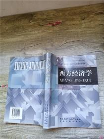 西方经济学【内有笔迹】