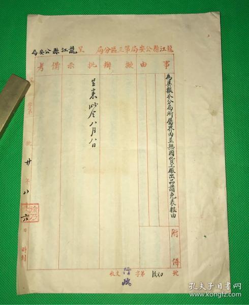 民国20年 龙江县公安局第三分局 呈文一份 有关所属界内并无国货工厂出品  28.2*20.4