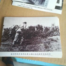 解放战争时期--第四野战军部队在黄土铺以南向敌军发起攻击黑白照片一张11cmx9cm