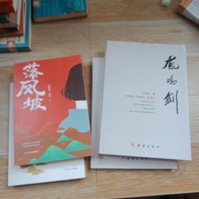 杜阳林的4本书合售,4本签赠本-历史的记忆、龙鸣剑、落凤坡、长风破浪渡沧海【实物拍图】