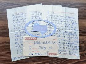 京剧大师 袁世海(1916-2002)1982年重要信札一通三页带封(内容丰富)379