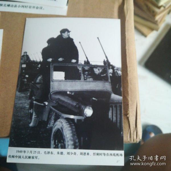 解放战争时期-1949年3月25日毛 刘 周 朱 任弼时在西苑机场检阅中国人民解放军部队黑白照片一张11cmx9cm