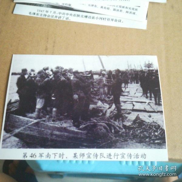 解放战争时期--第46军南下时 某师宣传队队员正在进行宣传活动黑白照片一张11cmx9cm