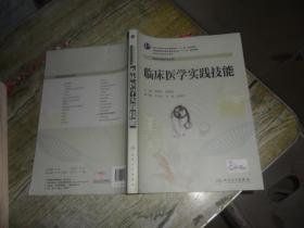 临床医学实践技能(高专临床/配增值)