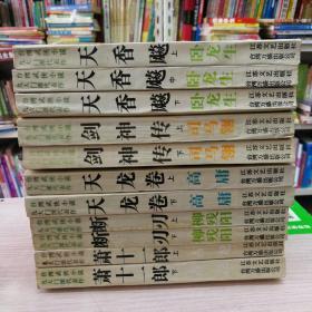 台湾武侠小说九大门派代表作(5种11册全)天香飚(上中下)、剑神传(上下)、天龙卷(上下)、断刃(上下)、萧十一郎(上下)