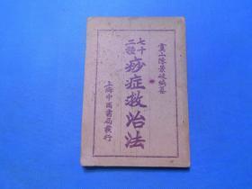 民国28年初版,七十二种痧症救治法,虞山陈景歧编,32开一册全