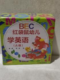 BEC红袋鼠幼儿学英语(A级)全新未拆封