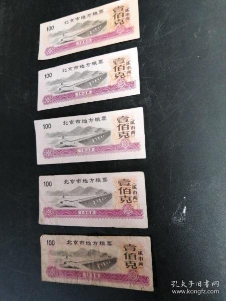 北京市地方粮票,壹佰克(贰市两),品相如图所示。