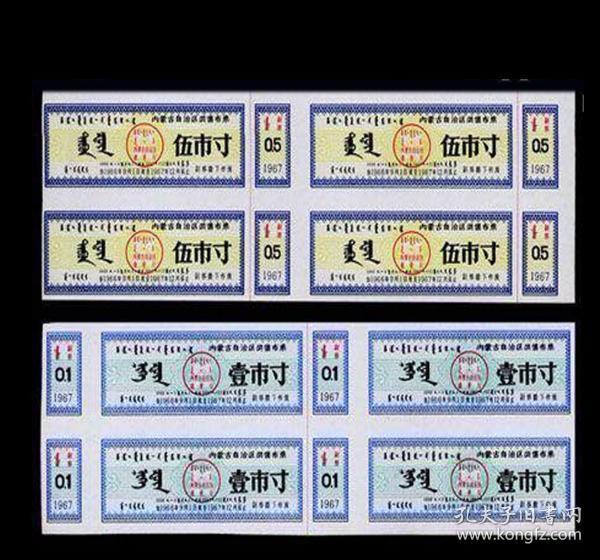 内蒙古1966年布票。两个品种,全部四方联:谢绝还价。