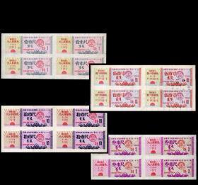 内蒙古1969年《文革布票》四枚一组。全部四方联:背后已印刷表格----品种稀少。