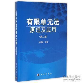 有限单元法原理及应用(第二版)