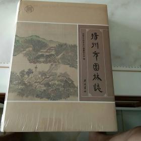 扬州市园林志(精装原包未拆封200包邮)