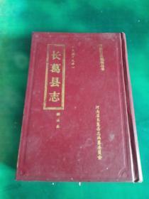 长葛县志(民国十九年)