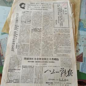 168.文革小报《八三一战报》1967.7.31